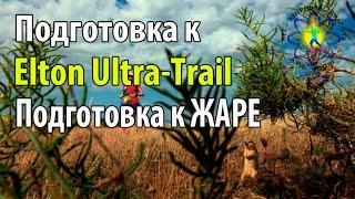 Подготовка к Elton Ultra Trail Урок №5. Акклиматизация к жаре