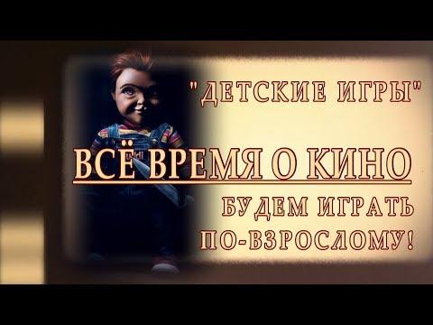 """""""Всё время о кино"""" (""""Детские игры"""")"""