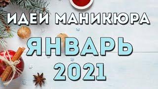 МАНИКЮР НА ЯНВАРЬ 2021 ЗИМНИЙ МАНИКЮР2021 ДИЗАЙН НОГТЕЙ ГЕЛЬ ЛАКОМ ИДЕИ ФОТО