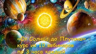Планеты в Астрологии от Солнца до Плутона