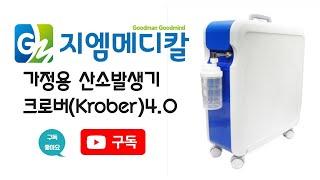 가정용 산소발생기 작동 영상(크로버/Krober 4.0…