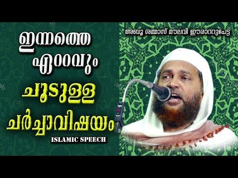 ഇന്നത്തെ ഏറ്റവും ചൂടുള്ള ചർച്ചാവിഷയം LATEST NEW ISLAMIC SPEECH MALAYALAM 2017 | Abu Shammas Moulavi