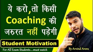 Save Money of Your Parents | Do watch it and select in any exam without Coaching By Er. Arvind Arora