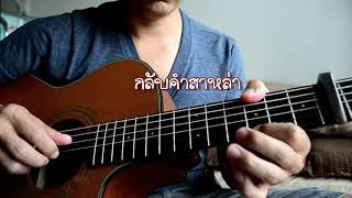 กลับคำสาหล่า Cover Guitar finger style - Rev.1