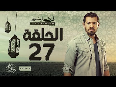 مسلسل ظرف اسود - الحلقة السابعة والعشرون - بطولة عمرو يوسف - Zarf Esswed Series HD Episode 27
