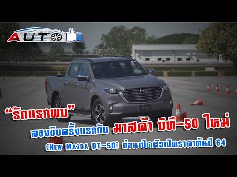 """""""รักแรกพบ""""ลองขับครั้งแรกกับ มาสด้า บีที-50 ใหม่ ( New Mazda BT-50 )ก่อนเปิดตัวเปิดราคาต้นปี 64"""