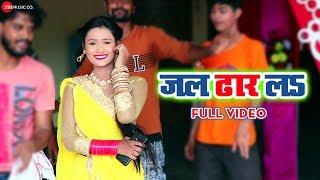 जल ढार लह Jal Dhaar La Full | Devanand Dev | भोजपुरी बोल बम गाना 2019