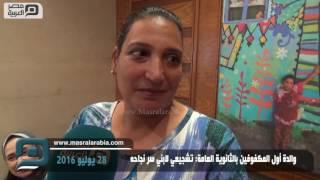فيديو| والدة أول المكفوفين بالثانوية: تشجيعي لابني سر نجاحه