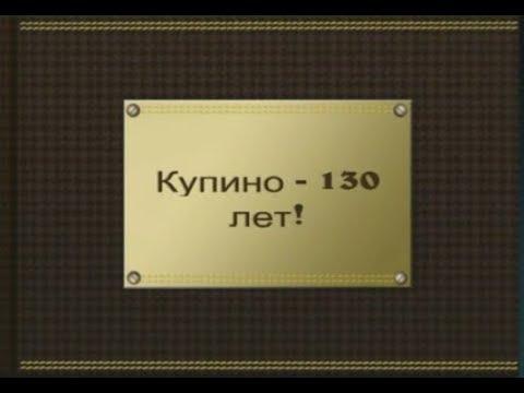 Купино - 130 лет.