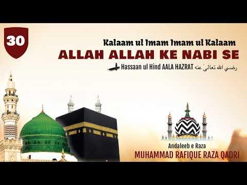 Hum Khak Hain - Explanation of Ala Hazrat Kalam - Hadaiq-e-Bakhshish Ep-18 from YouTube · Duration:  57 minutes 1 seconds