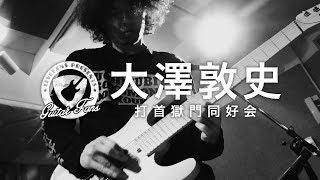 フル動画はコチラ⇒http://www.livefans.jp/radio/guitarfans/20180112 ...