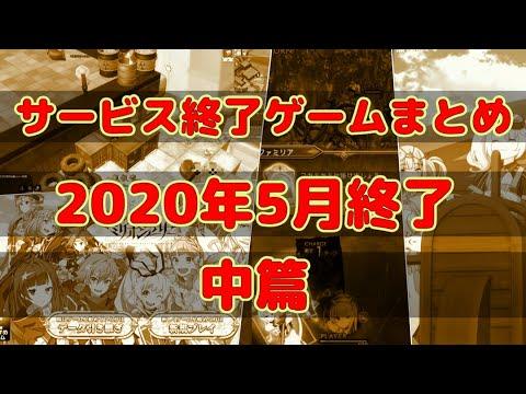 サービス終了ゲームまとめ2020【5月編中篇】