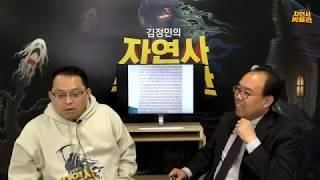 2018.03.20 생중계가즈아!!- '민주당 가짜뉴스 신고센터' 갑질하다 선거망친다.