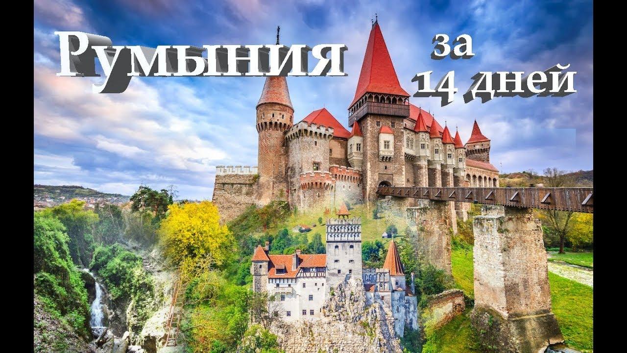 Румыния с детьми за 14 дней: промо