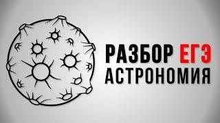 Подготовка к ЕГЭ по астрономии 2018. 11 класс. Владимир Муранов.