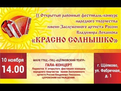 Заключительный гала-концерт «Красно солнышко»