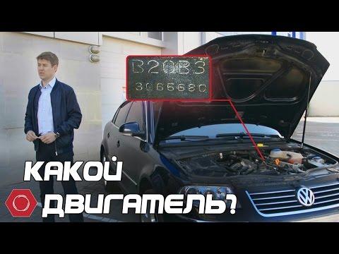 Как узнать Модель Двигателя? (Тип двигателя)