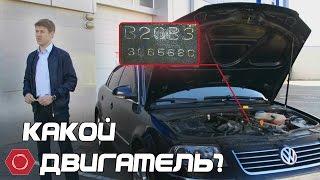 видео Как узнать объём двигателя автомобиля