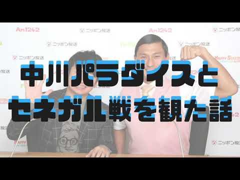 【オードリー】春日が中川パラダイスとセネガル戦を観た話『オードリーANN・オールナイトニッポン』
