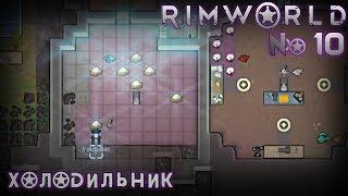 Rimworld №10. Холодильник