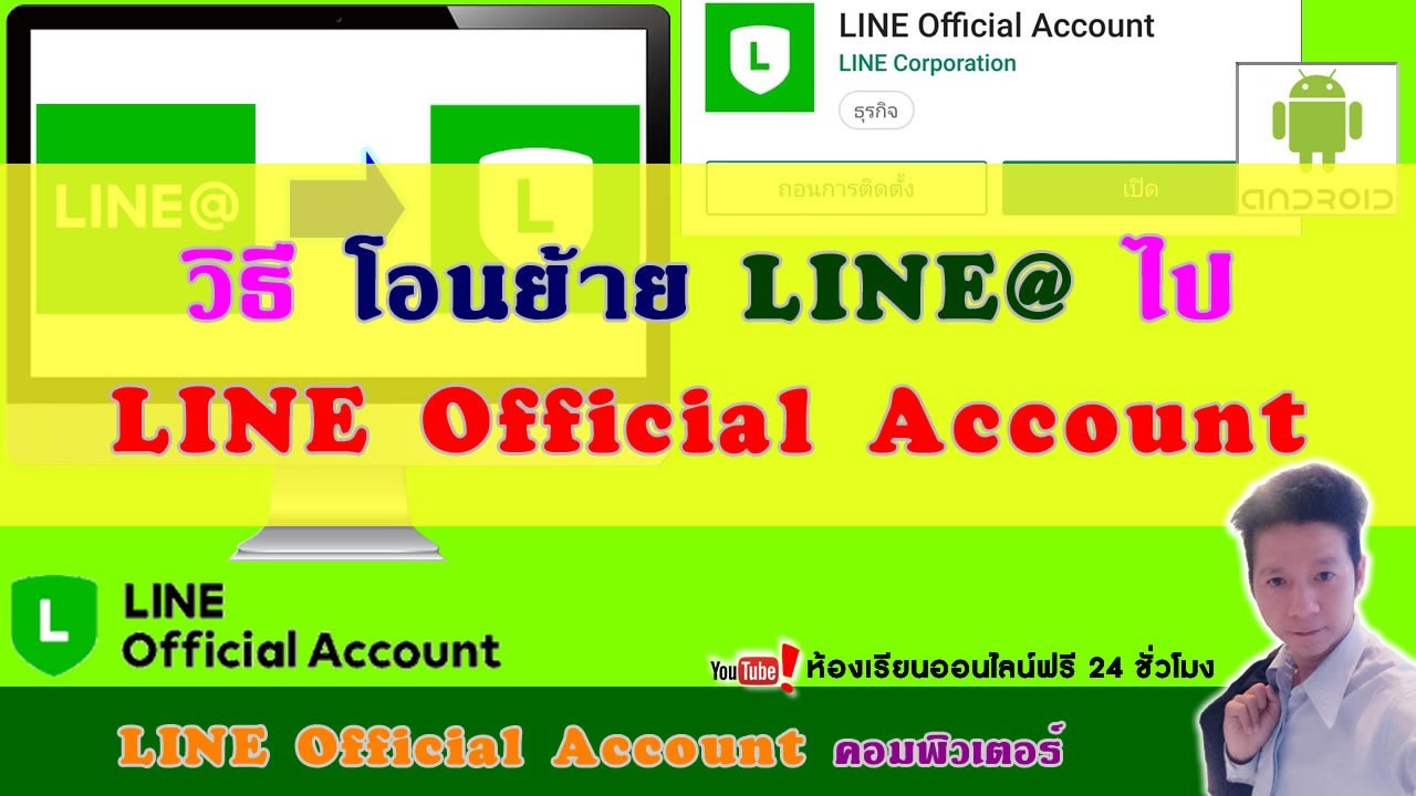 Line Official Account EP1.วิธี โอนย้าย Line@ ไป Line Official Account ด้วยคอมพิวเตอร์และมือถือ