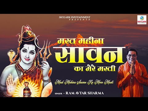 Mast Mahina Sawan Ka Mere Masti || New Shiv Bhajan ||  Ram Avtar Sharma #sky