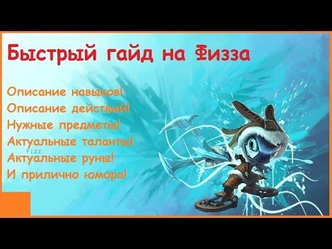 видео: Лучший гайд на Физз. (league of legends)