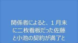 イエローキャブ、破産申請へ…サトエリ移籍&小池栄子独立で決断 http://...