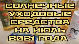 уходовыесредства уход июль лето ютуб ЕленаСнисаренко УХОДОВЫЕ СРЕДСТВА ДЛЯ СЕМЬИ НА ИЮЛЬ 2021