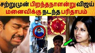 சற்றுமுன் பிறந்தநாளன்று விஜய் மனைவிக்கு நடந்த பரிதாபம் | Vijay | Tamil Cinema News