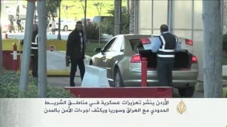 تعزيزات عسكرية أردنية على الحدود مع العراق وسوريا
