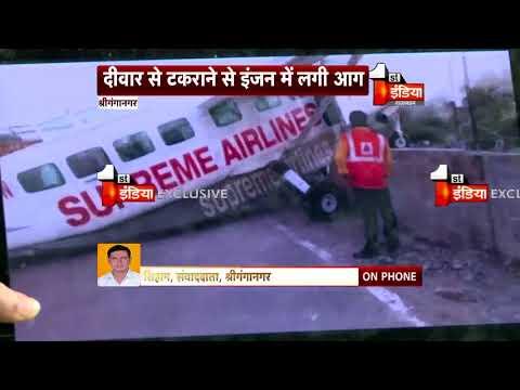 श्री गंगानगर में रनवे पर फिसल दीवार से टकराया #SupremeAirlines का विमान