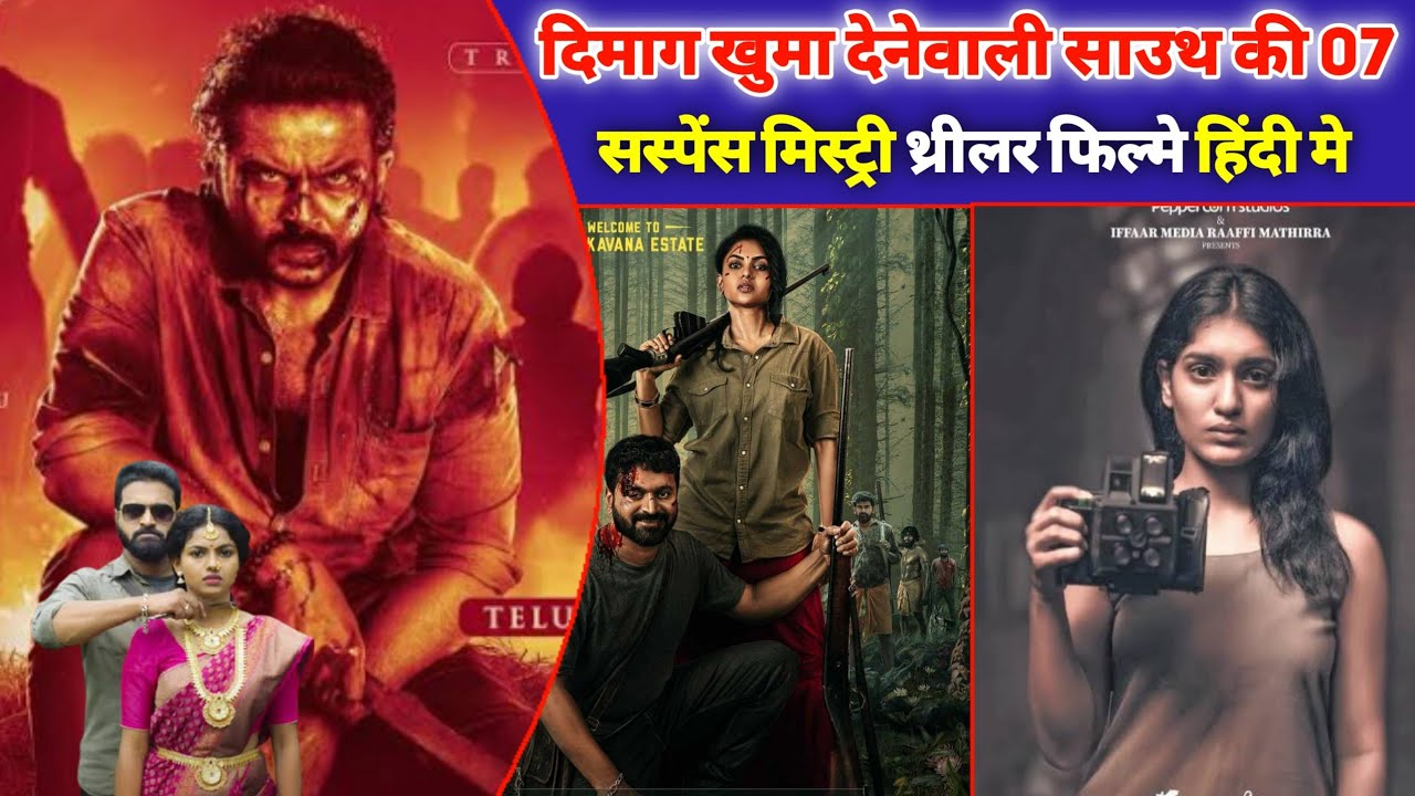 Download Top 07 South Suspense Mystery Thriller Movies In Hindi Dubbed |South Murder Mystery Thriller Films |