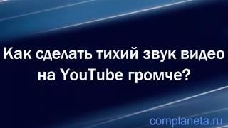 Как сделать тихий звук видео на YouTube громче