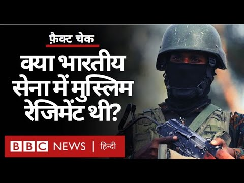 Indian Army में क्या Muslim Regiment भी थी, जानिए इस दावे का सच. Fact Check (BBC Hindi)