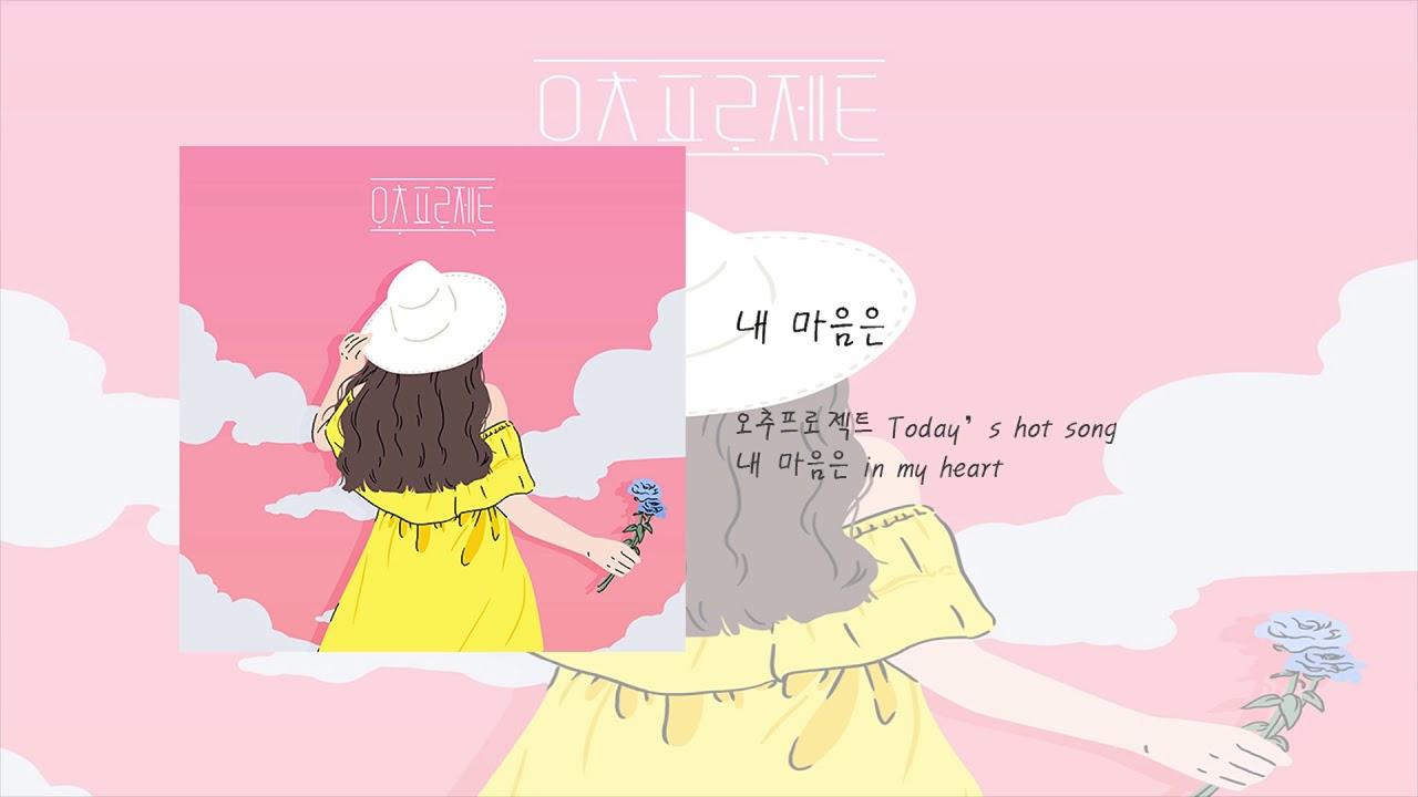 오추프로젝트(Today's Hot song project)_내 마음은(in my heart)