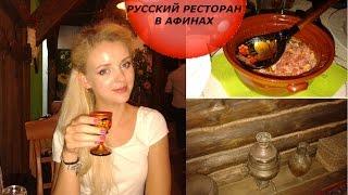 VLOG Русский ресторан в Афинах Разгуляй. Греция (Mila MyWay)(Показываю русский ресторан в Афинах