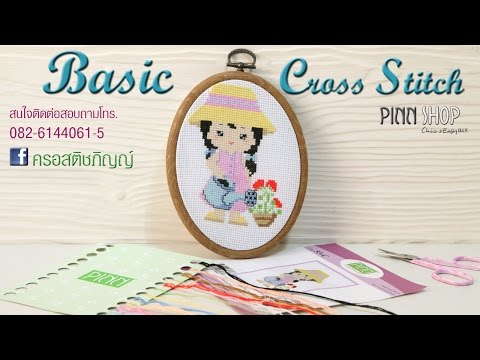 Basic Cross Stitch วิธีปักครอสติช_PINN SHOP