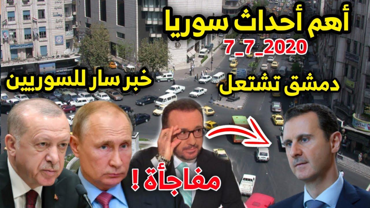 مفاجأة سارة للسوريين | ماذا يحدث في شوارع دمشق ؟ | هذا مصيـ ر مؤيدي بشار الأسد | أهم أخبار سوريا