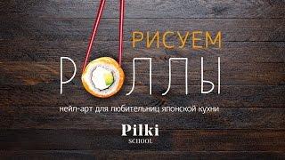 Кто тут у нас любит суши и роллы? Дизайн от Pilki School!!!