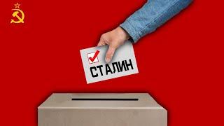 Как работали выборы в СССР