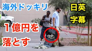 目の見えない男が目の前で1億円を落としたら?   海外ドッキリ   英会話を学ぼう   ネイティブ英語が聞き取れるようになる   日本語字幕   英語字幕   解説付き   聞き流し   英語脳