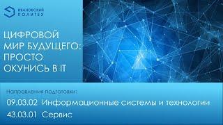 Направления подготовки 09.03.02 Информационные системы и технологии и 43.03.01 Сервис