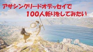 【アサシンクリードオデッセイ】征服戦争で100人斬り【PS4】