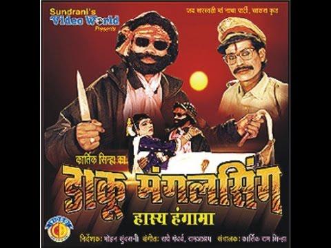 Daaku Mangal Shing - Staj Drama - Stage Play - Chhattisgarhi Daram