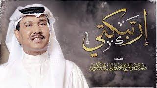 محمد عبده - إرتبكتي (حصرياً) | 2018