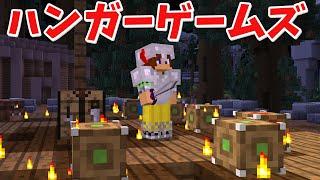 【マインクラフト】5年ぶりのハンガーゲームズで優勝狙ってみた!!