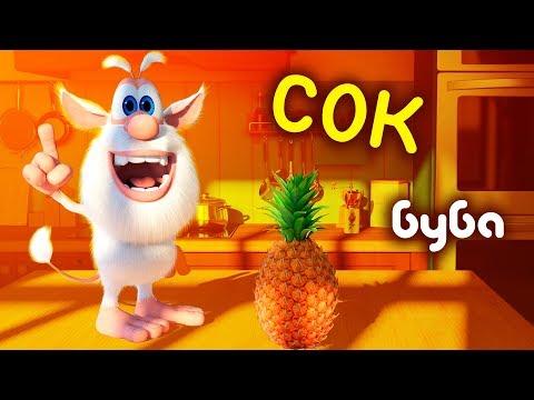 Буба и Сок!  🍑🍑 Смешной Мультфильм  🍊 от Kedoo Мультфильмы для детей