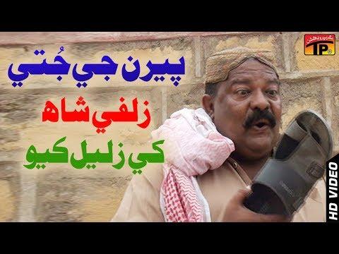 Har Jumey Nimaz Ty Joota Choorey Kandus - Zulfi Shah Comedy King And Funny Video - Tp Sindhi