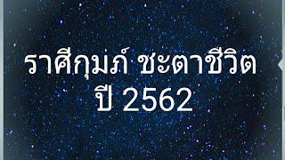 #ดูดวงกับเก๋#ดวงปี 2562# ราศีกุมภ์ ชะตาชีวิตปี 2562